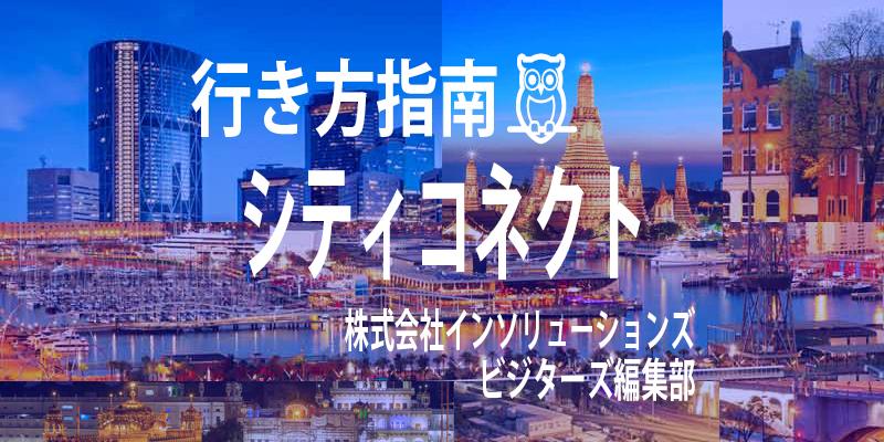シティコネクトEC画像