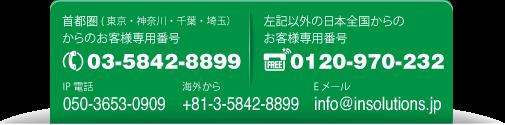株式会社 イン・ソリューションズ BBツアーズ BB保険 ワーホリ・留学航空券ラボの電話番号