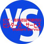ビジターズサービスロゴ150
