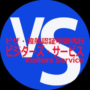 ビジターズサービスロゴ300