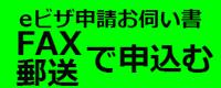 ミャンマーeビザボタン(FAX)