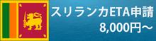 スリランカETA申請8,000円~