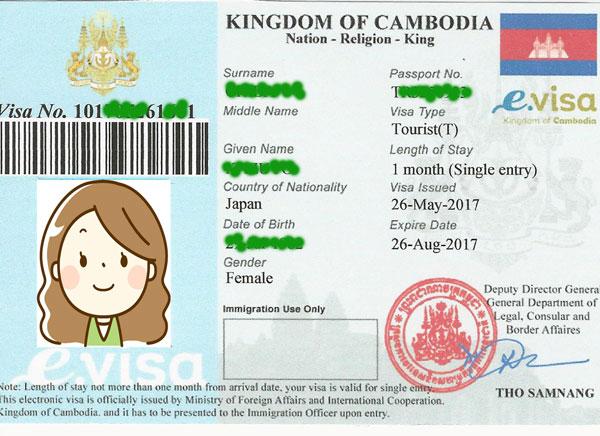 カンボジアe.visa画像