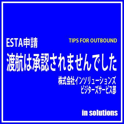 ESTA-EC-REFUSE-400-100