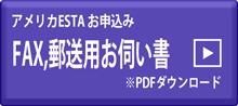 ESTA郵送FAXボタン