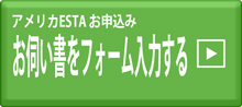ESTAフォーム入力ボタン