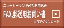 NZeTA郵送FAXボタン