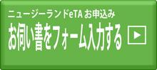 NZeTAフォーム入力ボタン