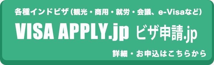 ビザ申請.jpボタン