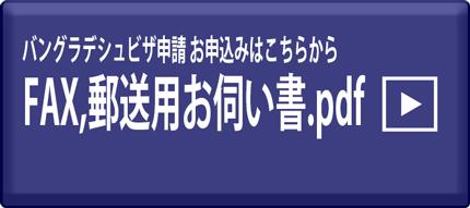 IMG-BTN-VISA-BGD-PDF-430x191