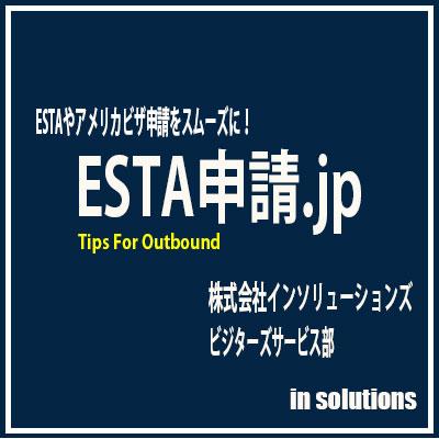 ESTAを申し込む!  のイメージ